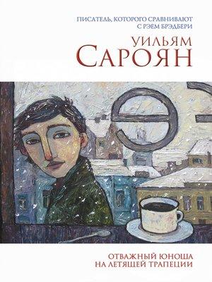 cover image of Отважный юноша на летящей трапеции (сборник)