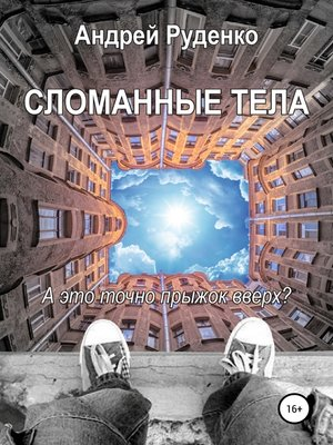 cover image of Сломанные тела