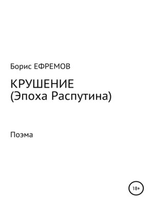 cover image of Крушение (Эпоха Распутина). Поэма