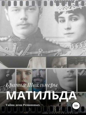cover image of Матильда. Тайна дома Романовых