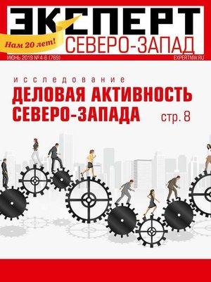 cover image of Эксперт Северо-запад 04-06-2019