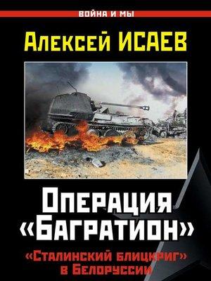 cover image of Операция «Багратион». «Сталинский блицкриг» в Белоруссии