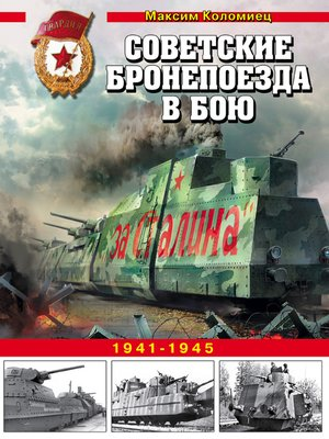 cover image of Советские бронепоезда в бою. 1941-1945