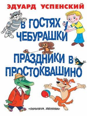 cover image of В гостях у Чебурашки. Праздники в Простоквашино (сборник)
