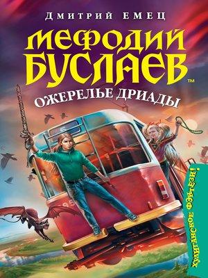 cover image of Ожерелье Дриады