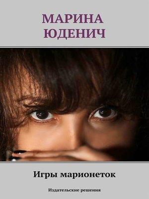 cover image of Игры марионеток