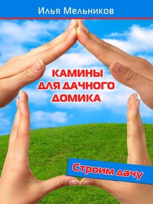 cover image of Камины для дачного домика