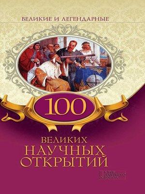 cover image of 100 великих научных открытий