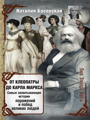 cover image of От Клеопатры до Карла Маркса. Самые захватывающие истории поражений и побед великих людей