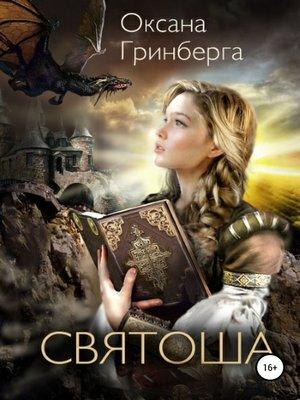 cover image of Святоша. Магическая Академия