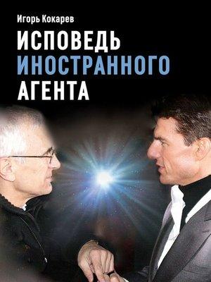 cover image of Исповедь «иностранного агента». Как я строил гражданское общество