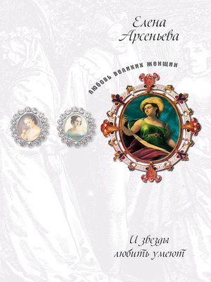 cover image of Тайна лебедя (Анна Павлова)