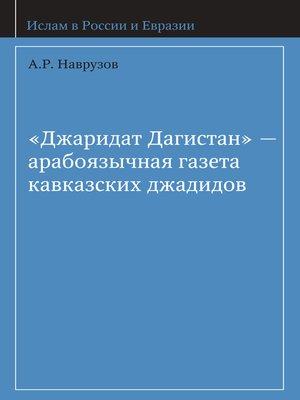 cover image of «Джаридат Дагистан» – арабоязычная газета кавказских джадидов