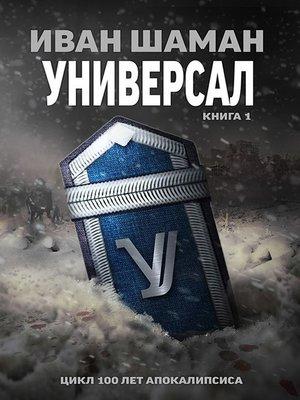 cover image of Универсал