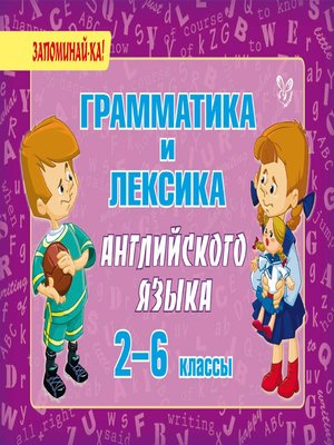 cover image of Грамматика и лексика английского языка. 2-6 классы
