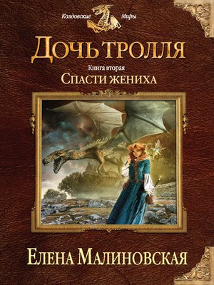 cover image of Спасти жениха