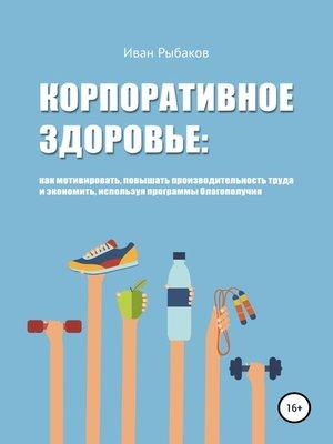 cover image of Корпоративное здоровье