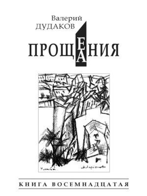 cover image of Прощения. Прощания (сборник)
