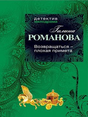 cover image of Возвращаться – плохая примета