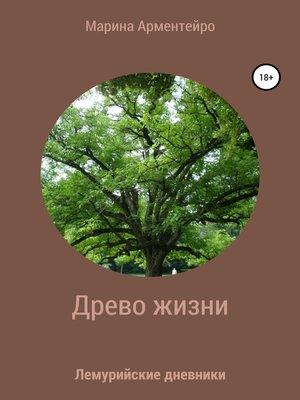 cover image of Древо жизни