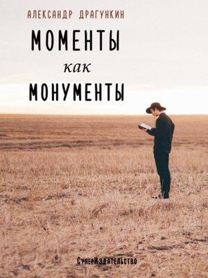 cover image of Моменты как монументы. Белые стихи (сборник)