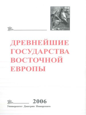 cover image of Древнейшие государства Восточной Европы. 2006 год. Пространство и время в средневековых текстах