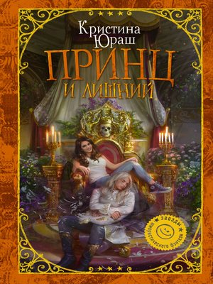 cover image of Принц и Лишний