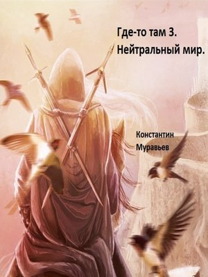 cover image of Нейтральные миры