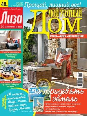cover image of Журнал «Лиза. Мой уютный дом» №09/2016