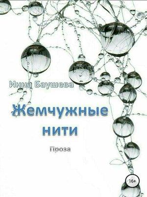 cover image of Жемчужные нити. Сборник
