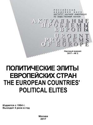 cover image of Актуальные проблемы Европы №2 / 2017