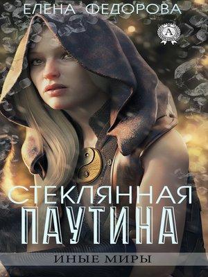 cover image of Стеклянная паутина
