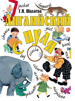 cover image of Английский с нуля