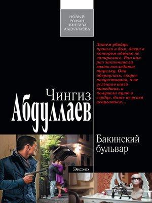 cover image of Бакинский бульвар
