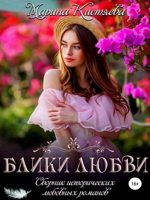 cover image of Блики любви. Сборник исторических любовных романов