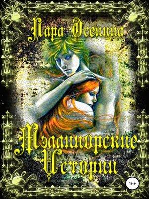 cover image of Мэллинорские истории