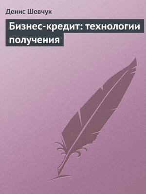 cover image of Бизнес-кредит
