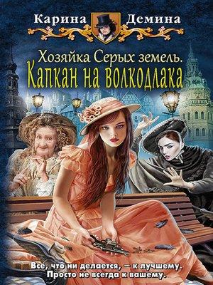 cover image of Хозяйка Серых земель. Капкан на волкодлака