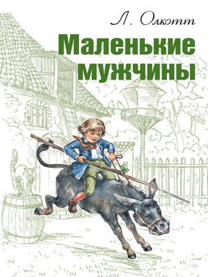 cover image of Маленькие мужчины