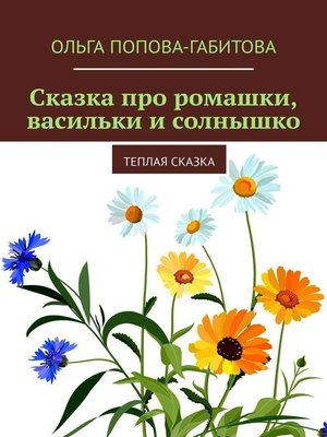 cover image of Сказка про ромашки, васильки исолнышко. Теплая сказка
