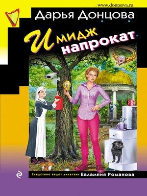 cover image of Имидж напрокат