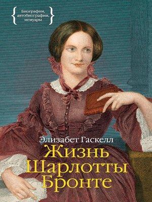 cover image of Жизнь Шарлотты Бронте
