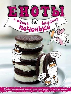cover image of Еноты и очень вкусная печенька