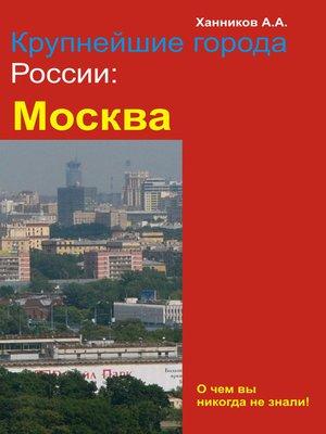 cover image of Москва