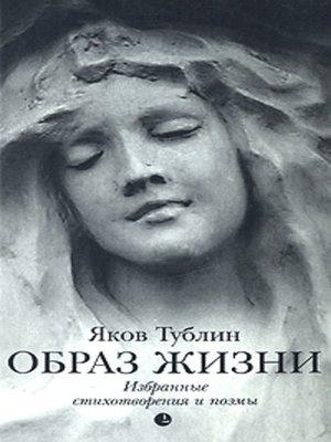 cover image of Образ жизни