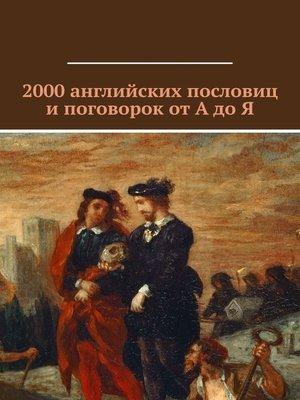cover image of 2000английских пословиц ипоговорок отАдоЯ
