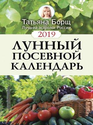 cover image of Лунный посевной календарь на 2019 год