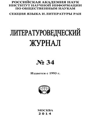 cover image of Литературоведческий журнал №34 / 2014