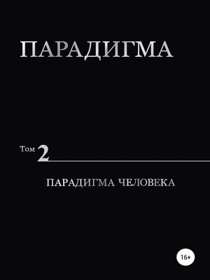 cover image of Парадигма. Т. 2