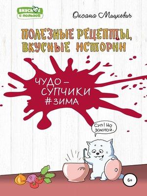 cover image of Супы#Зима